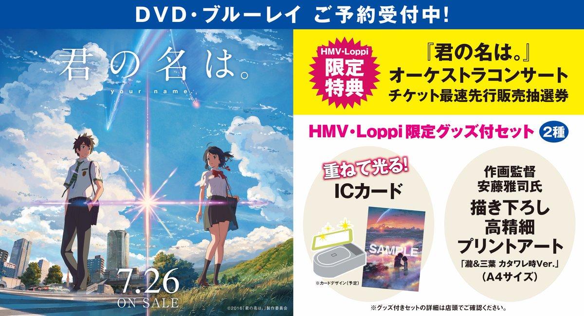 【#君の名は。】DVD&ブルーレイが7/26発売決定!2種類のHMV・Loppi限定グッズ付きセットも予約受付中♪更に2
