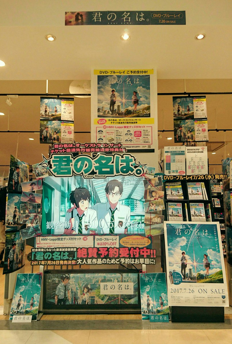 【#君の名は。】待望のDVD、Blu-rayの発売日は7月26日です!HMVイオンモール川口前川店でも絶賛ご予約受付中!