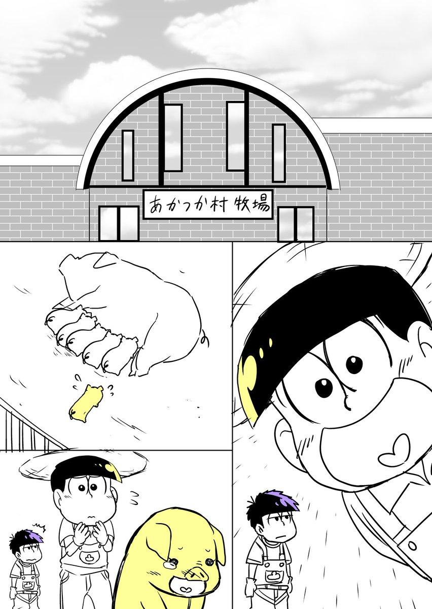 あかつか村の数字松×銀の匙①(全9ページ)