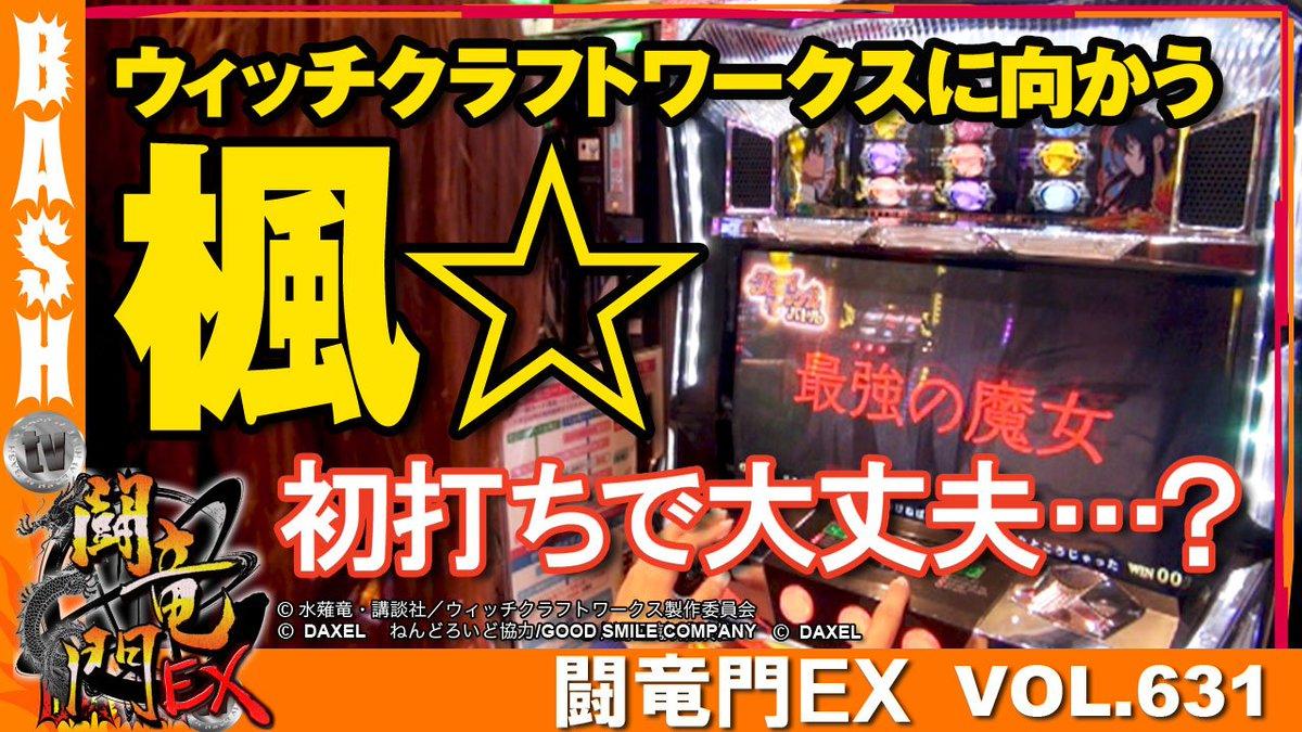 「闘竜門EX vol.631《ファースト》楓☆」をUPしました!朝イチから「ウィッチクラフトワークス」に向かう楓☆。初打