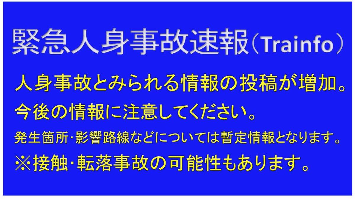 test ツイッターメディア - 🚃 💥 🏃 緊急人身事故速報🏃💥 🚃白井駅で人身事故発生の可能性以下の路線でダイヤ乱れに警戒京成本線成田スカイアクセス北総線都営浅草線京急線など最新情報にご注意ください。(Trainfo第1報) https://t.co/MUjIWQYx6c