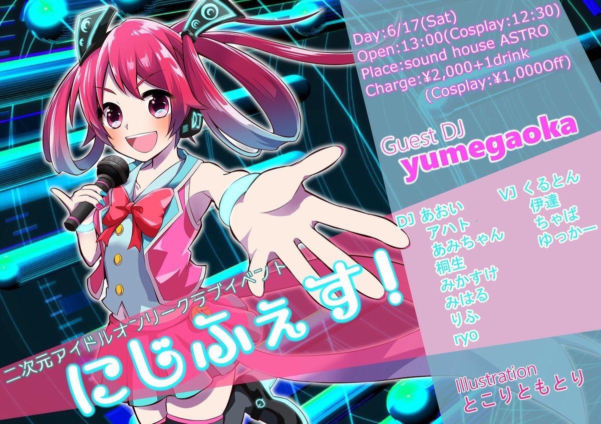 6/17 広島 アストロにてにじふぇすvol.2が開催!DJとしてお呼ばれしちゃいました!僕が大好きな2次元アイドルはプ