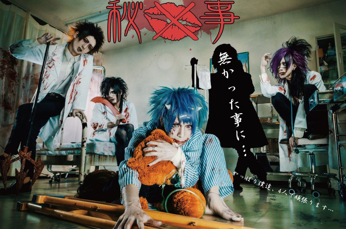📣 秘メ事 (himegoto) - Releasing First Single  #秘メ事 #himegoto #v