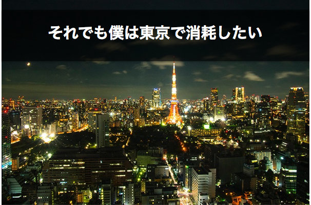 New post (それでも僕は東京で消耗したいの!【副題:まだイオンで消耗してるの?】) has been publi