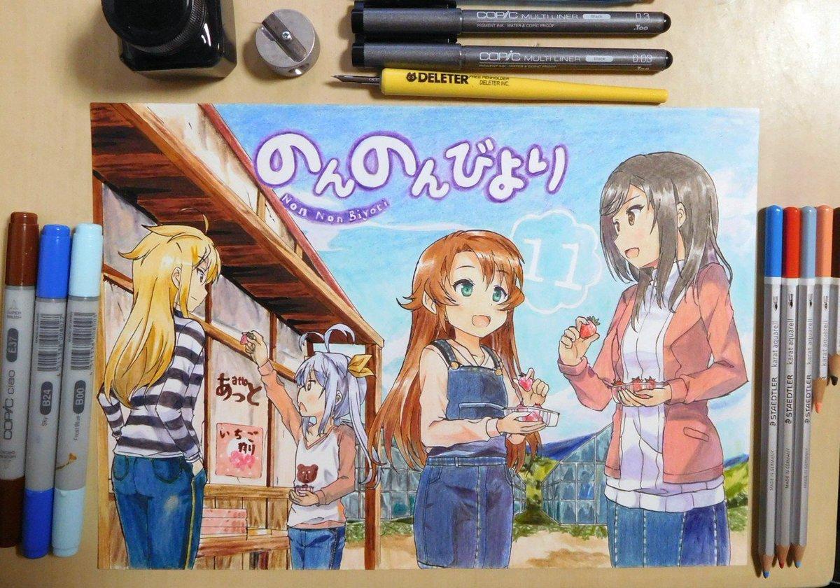 『のんのんびより』11巻表紙が描き上がりました。金曜日youtubeで公開予定です٩( 'ω' )و使用画材:KMKケン