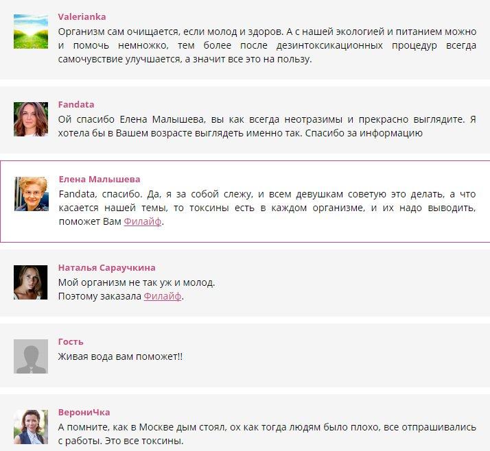 Елена малышева о филайф online