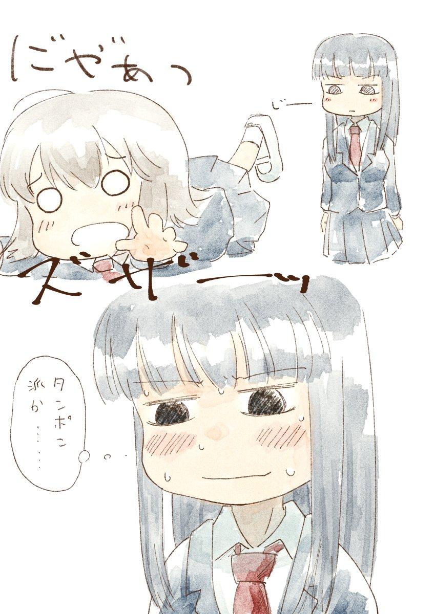さわ(ドジ)しお(変態) #ド嬢