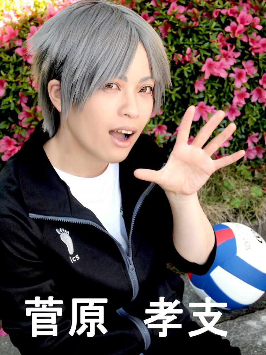 ハイキュー!!/菅原孝支不機嫌なモノノケ庵/安倍晴齋photo/ともきさん( )キャラごとに違って見えてたら、嬉しいです