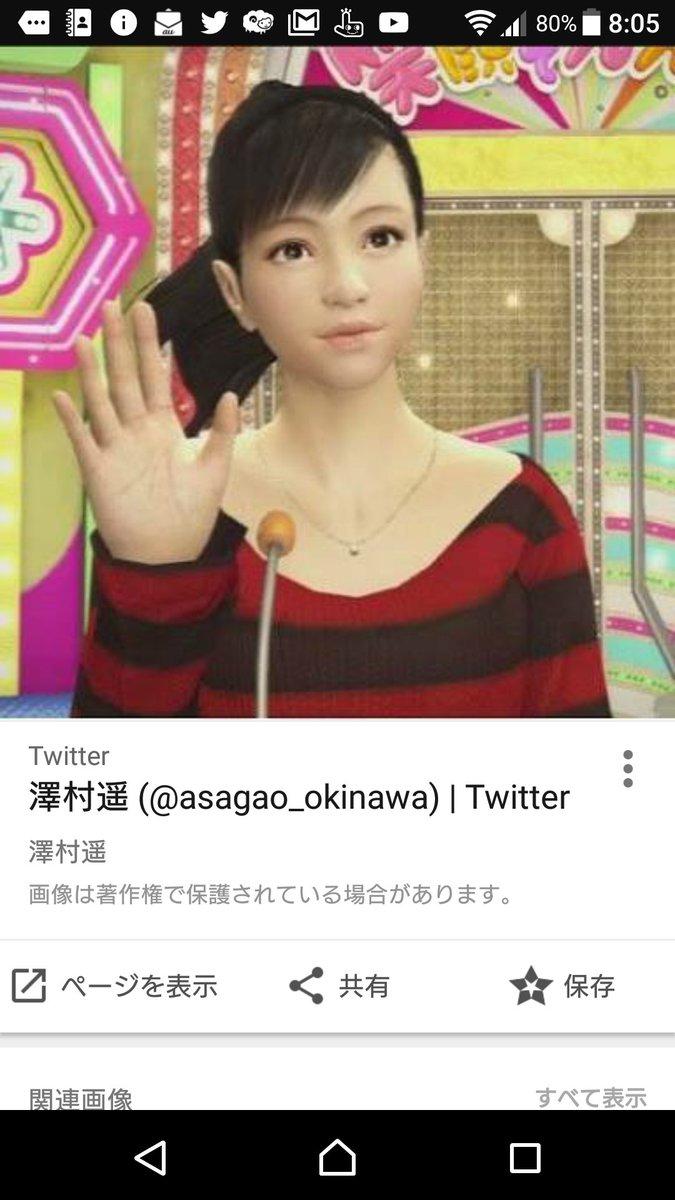 澤村遥の画像 p1_38