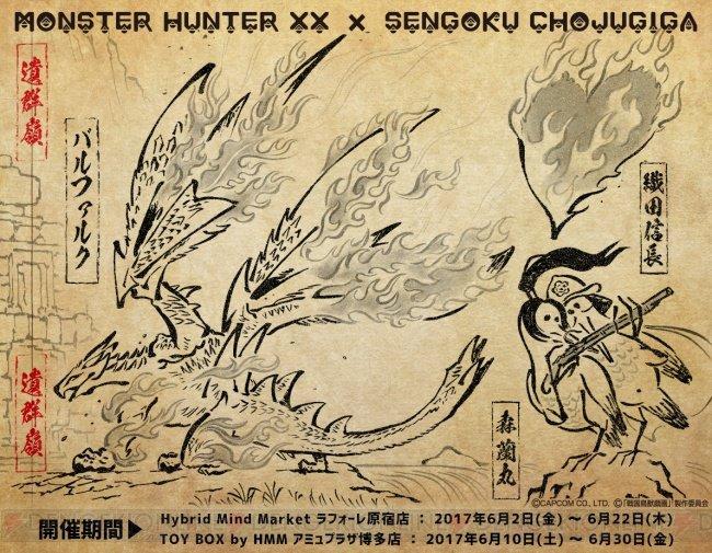『MHXX』×『戦国鳥獣戯画』コラボショップ開催。モンスターやアイルーが墨画タッチで登場  #モンハン #MHXX #戦