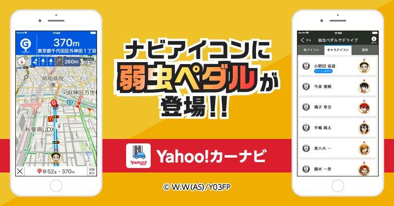 「弱虫ペダル NEW GENERATION」×Yahoo!カーナビアプリ、本日5/31(水)から坂道・真波・手嶋など12