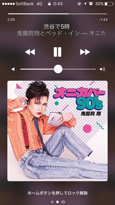 キリショーとベッド・インちゃんの「渋谷で5時」カバー、ほんと良い…。菊池桃子もふんわりプリチーでよいけど、かおりさんの力強い歌声すっごい頼もしい。2小節だけのちゃんまいも可憐すぎる…。 https://t.co/AYno8u8ATZ