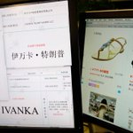 Activists investigating Ivanka Trump's Chinese shoe suppliers detained or missing