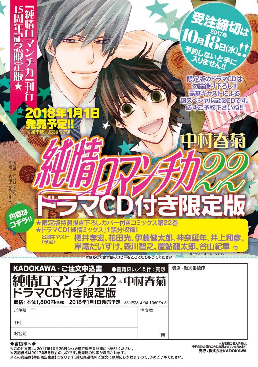 「純情ロマンチカ」刊行15周年!最新刊「純情ロマンチカ 22」は2018年1月1日発売予定!ドラマCD付き限定版の予約締