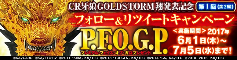 【P.F.O.G.が当たる!】 CR牙狼GOLDSTORM翔発表記念フォロー&リツイートキャンペーン実施中! をフォロー