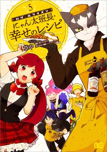 「ログ・ホライズン にゃん太班長・幸せのレシピ」5巻、B's-LOG COMICSより6月1日本日発売です!街コンにバト