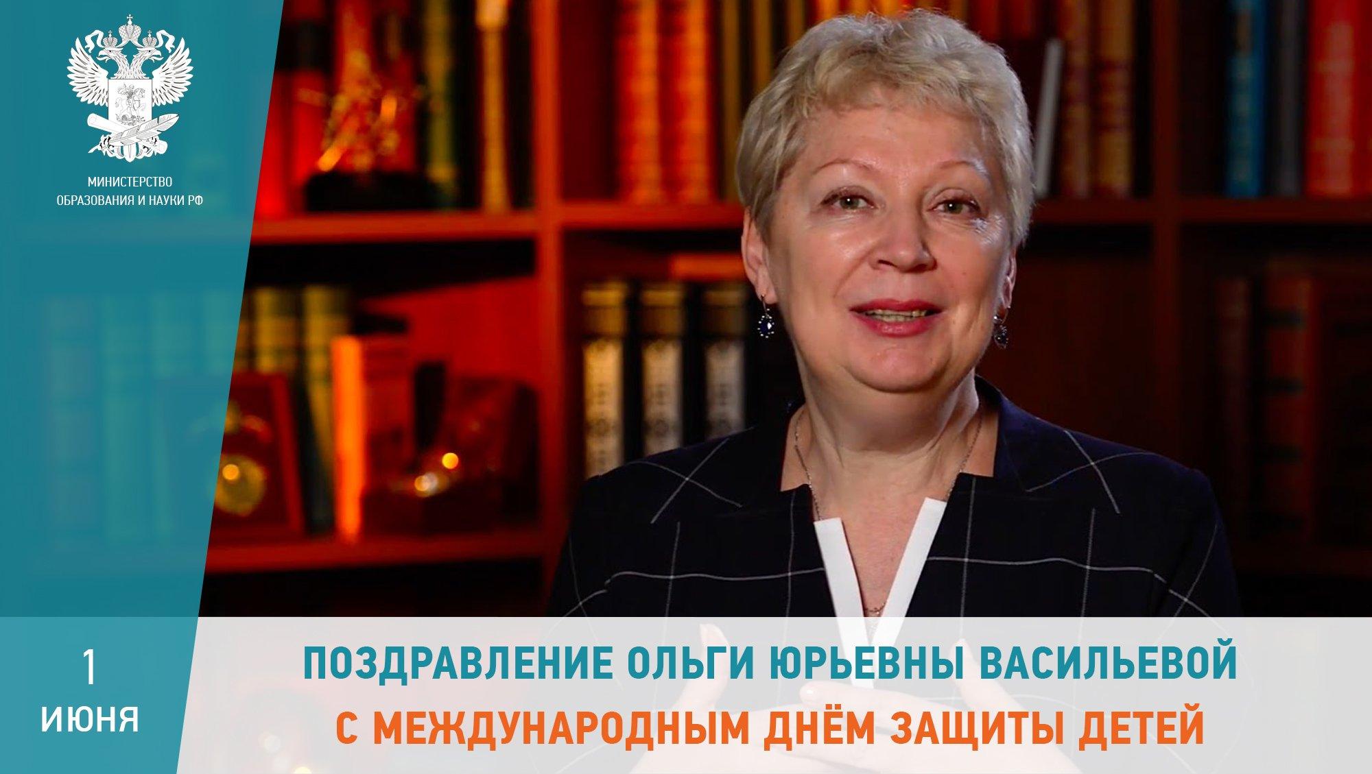 Поздравления министра образования рф 582