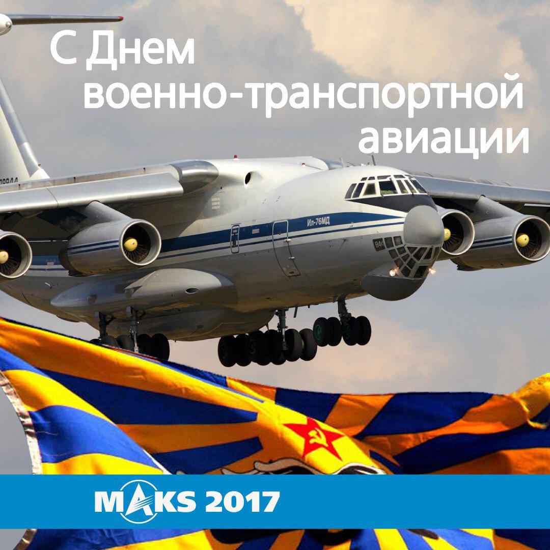 Прикольные поздравления с днем ВВС 2018 в стихах и прозе 79