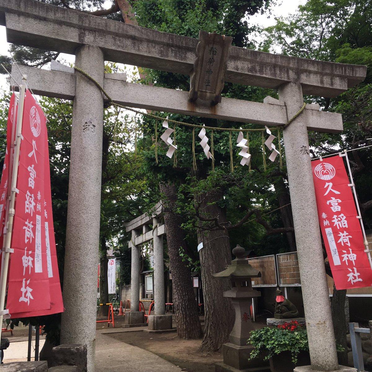 桜新町に降りたので久富稲荷神社に行ってみました⛩「ぎんぎつね」に出てくる冴木神社のモデル神社だそうです。御朱印もぎんぎつ