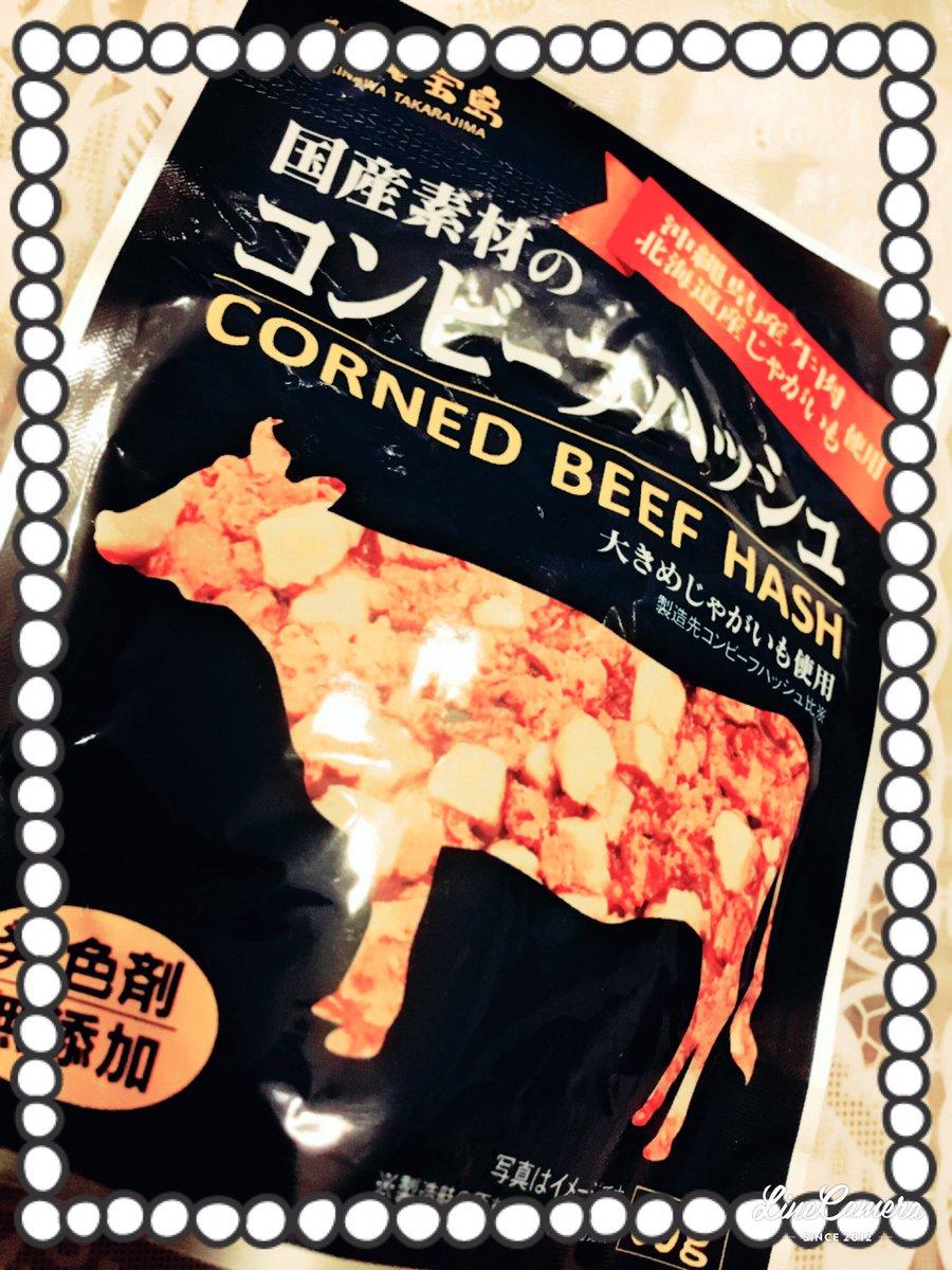 #セハラジのお便りでオススメしてもらったご飯のお供【コンビーフ】にチャレンジ☆缶詰のがなかったのでこちらを購入‼︎ 初コ