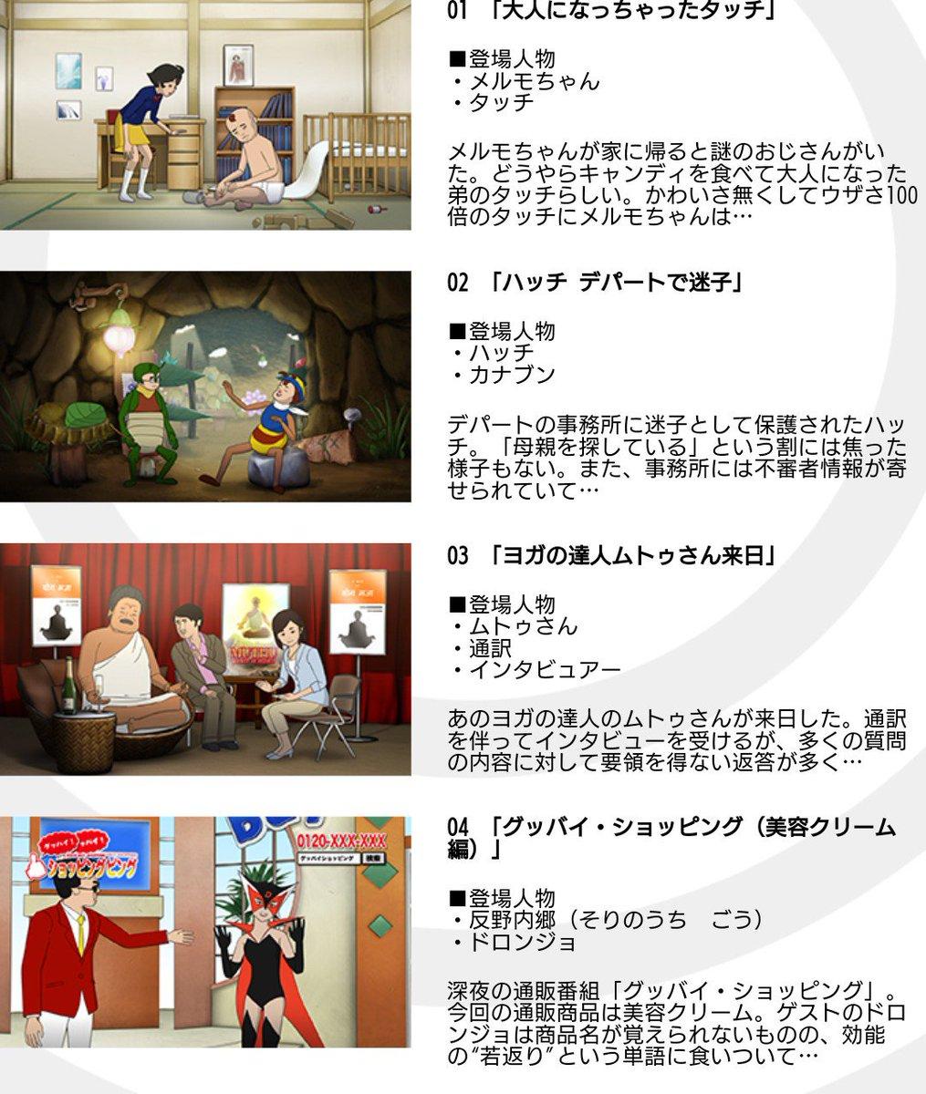 テレビ神奈川様で6月2日(金)25時~「Peeping Life TVシーズン1??」第9話が放送予定です。残り少なくな