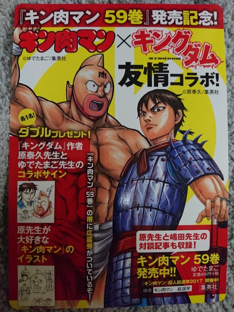 6月2日より発売中ジャンプコミックス『キン肉マン』59巻書店さん用POP。キン肉マンxキングダム友情POP キン繋がりで