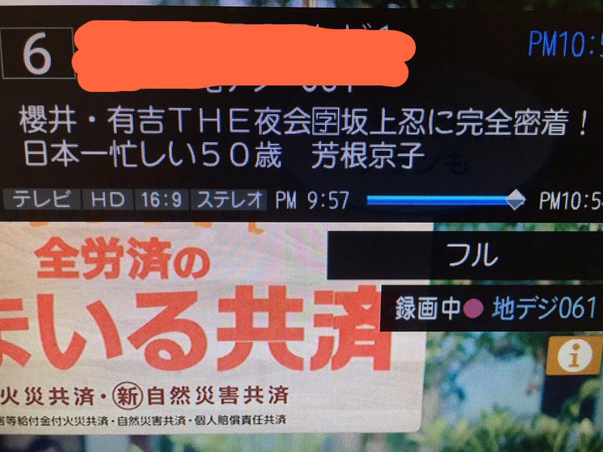 test ツイッターメディア - この表示だと芳根京子さんが日本一忙しい50歳だと思ってしまうwでもべっぴんさんのすみれのイメージでいくとあながち間違ってはいない...。 #櫻井有吉THE夜会 https://t.co/OfT8FKmoOZ