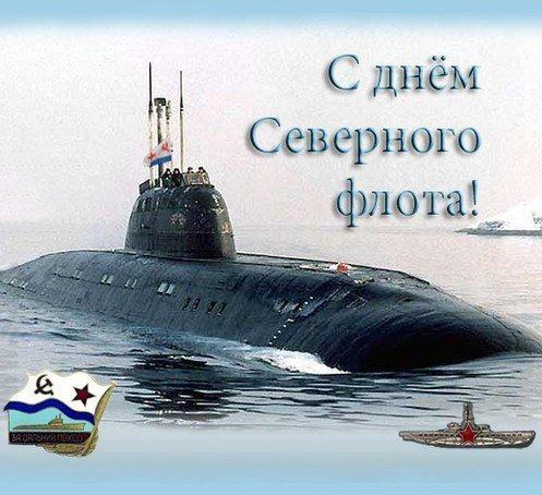 Открытки с днем северного флота 56