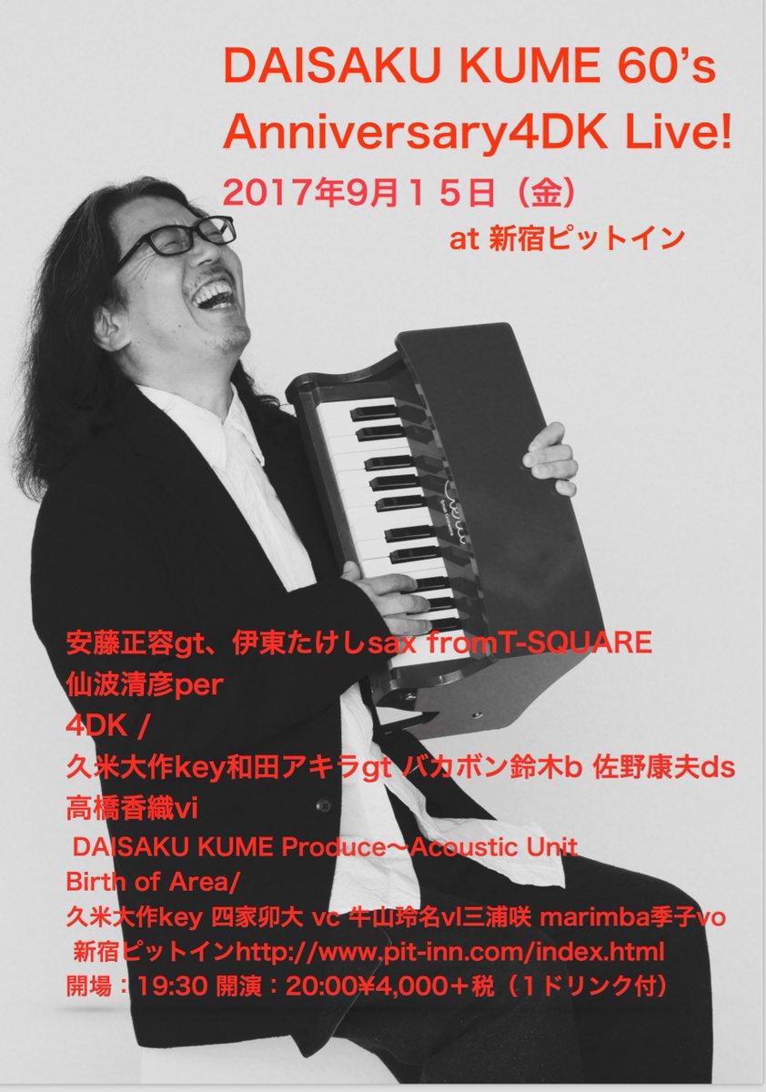 2017年9月15日新宿ピットイン還暦ライブ決定!T-SQUAREからPRISMから、素晴らしいメンバーが集合!安藤正容