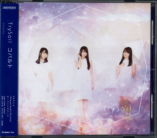 "TrySail「Classroom☆Crisis コバルト (通常盤)」入荷しました。同時収録されている""ホントだよ""も"