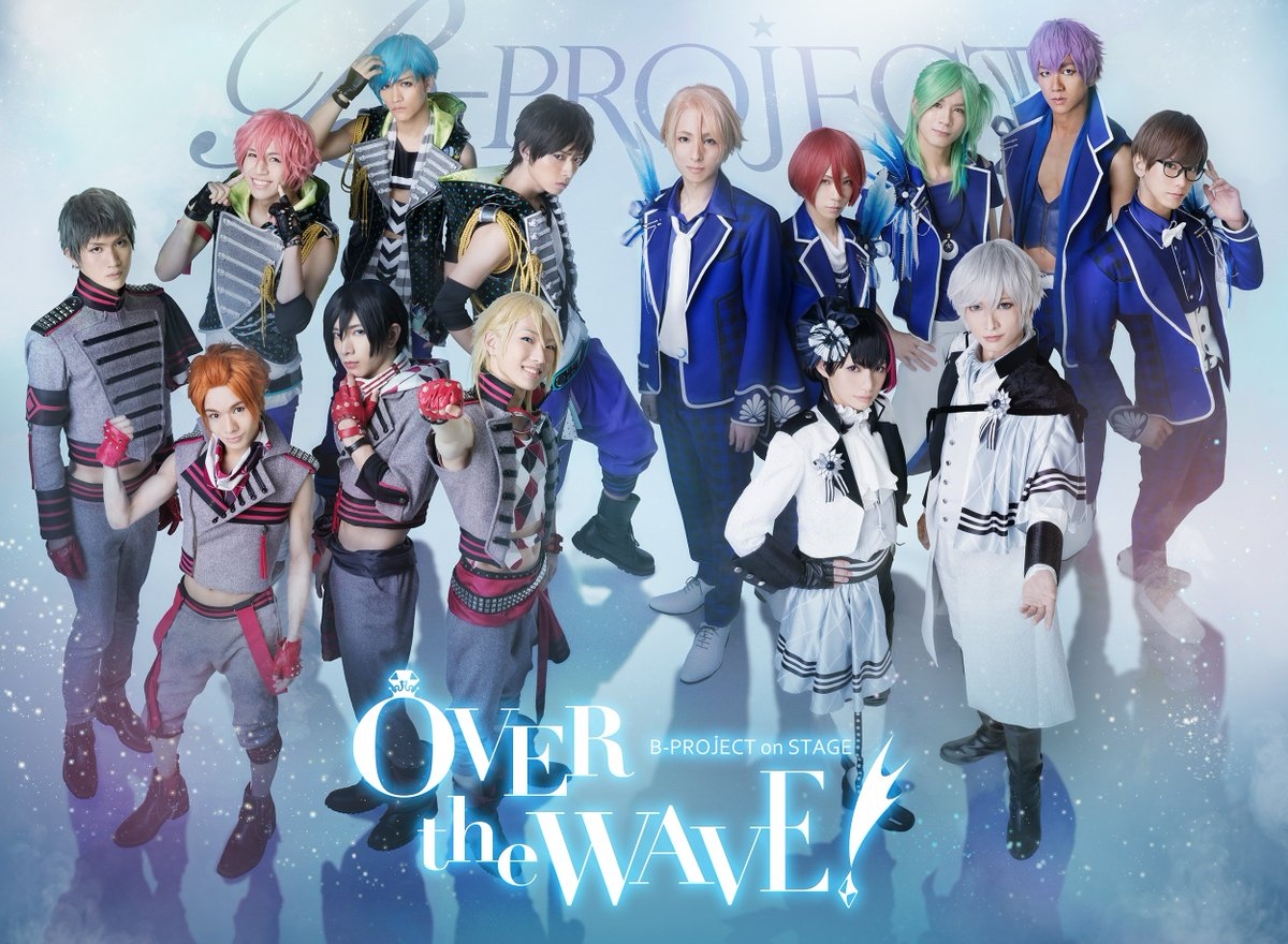 B-PROJECT on STAGE 『OVER the WAVE!』メインビジュアル&キャラクタービジュアル公