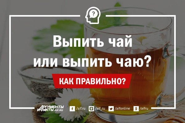 Пить чая или чаю как пишется