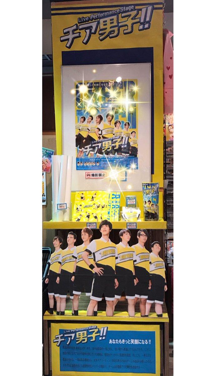 Live Performance Stage「チア男子‼︎」☆グッズフェア開催中☆  福岡店では、チアステ公演グッズ大好