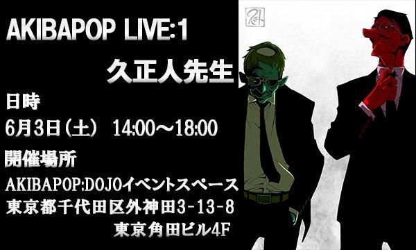 本日14時から開催!『AKIBAPOP LIVE:1 久正人先生』当日券のお取り扱い/参加方法につきましてなんと #エリ