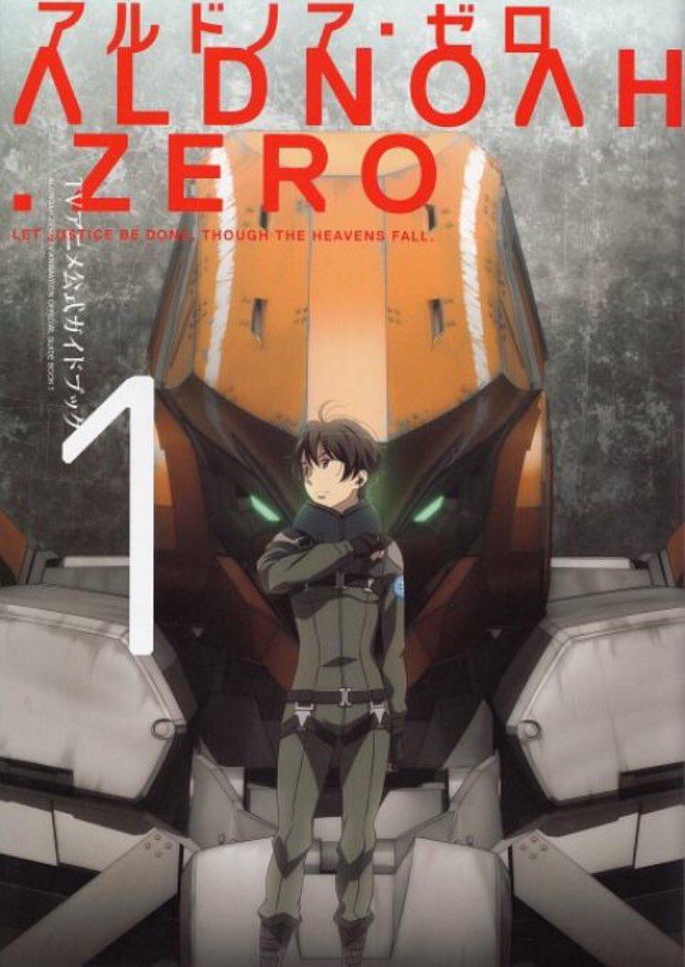 オススメロボットアニメ☆・アルドノア・ゼロ・コードギアス・ガンダム(全般)・バディコンプレックスこの中でもアルドノア・ゼ