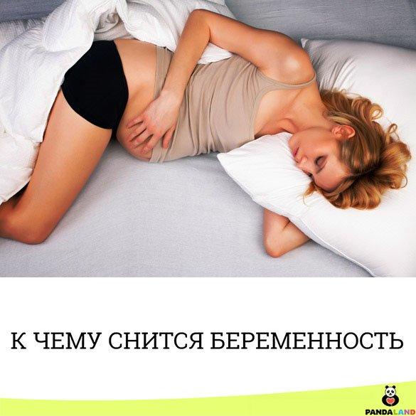 К чему снится беременность девушке 17