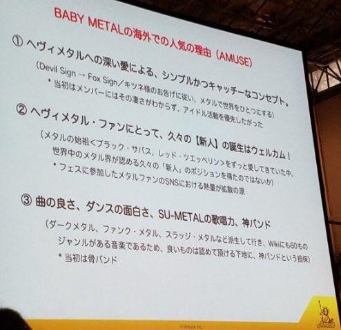 アミューズ「BABYMETALの海外活動に関し、事実誤認に基づく発言がありました」さて何? [無断転載禁止]©2ch.netYouTube動画>1本 ->画像>62枚