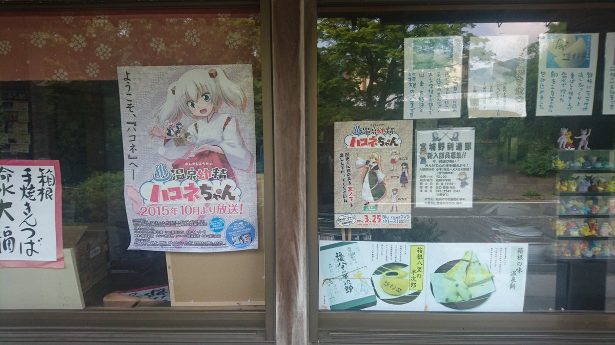 ハコネちゃん、2015年ってことは大涌谷閉鎖で落ち込んでるときに打った策の一つなんだね。箱根は本当に観光に全力だから強い