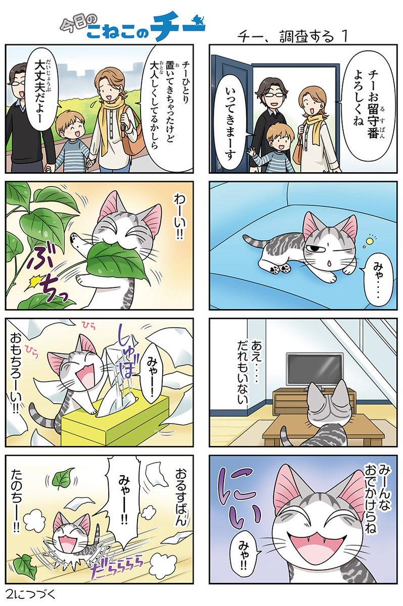 8コママンガ【今日のこねこのチー】チー、調査する13DCGアニメ『こねこのチー ポンポンらー大冒険』がマンガになった!★