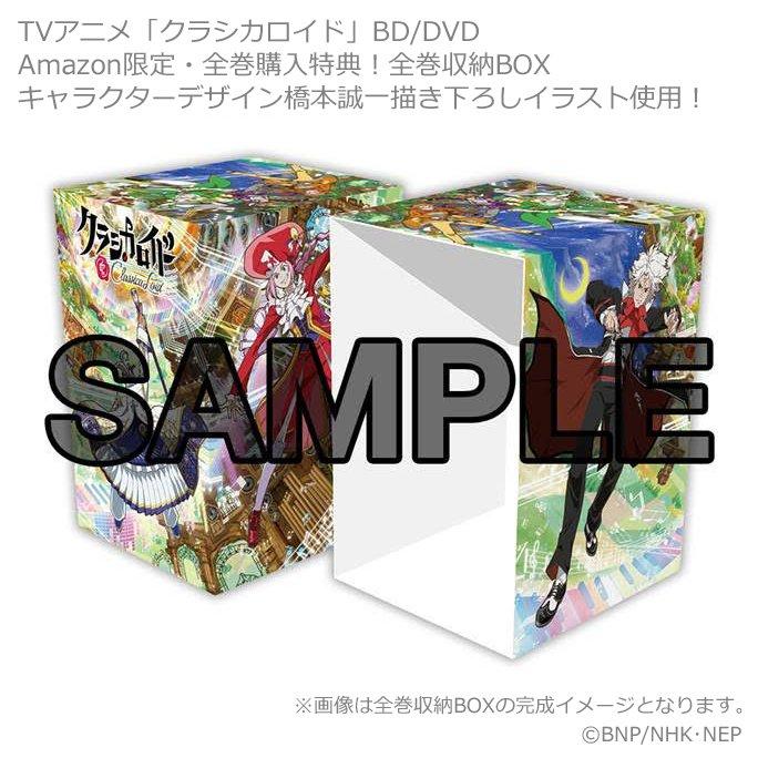 AmazonでのBD/DVD全巻購入特典・全巻収納BOXのサンプル画像公開!!見え難かったり見えていなかったりしますが実