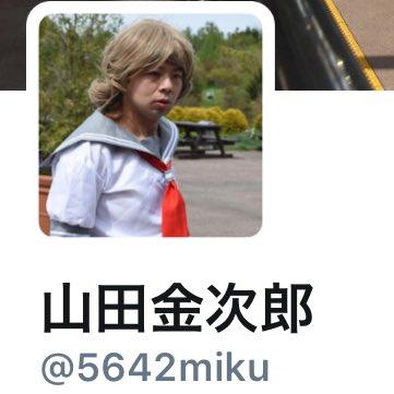 【報告】山田金次郎@5642miku 2015年辺りかなメールで関わったので、この人は知ってるんですが、この人に会った事