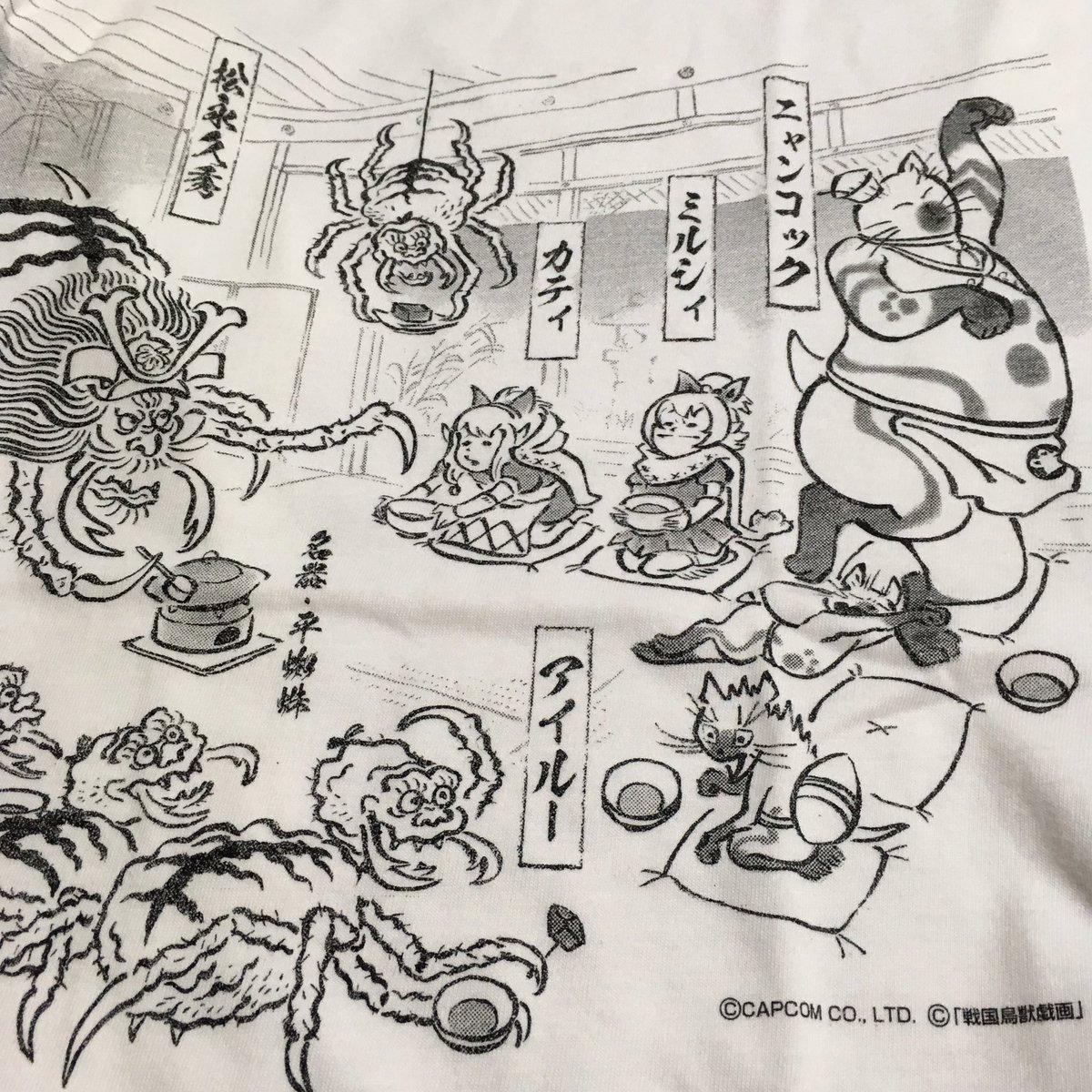 モンハングッズとか、なかなか買わないのですが。このTシャツは即決だったカワイイ。#モンハン #戦国鳥獣戯画