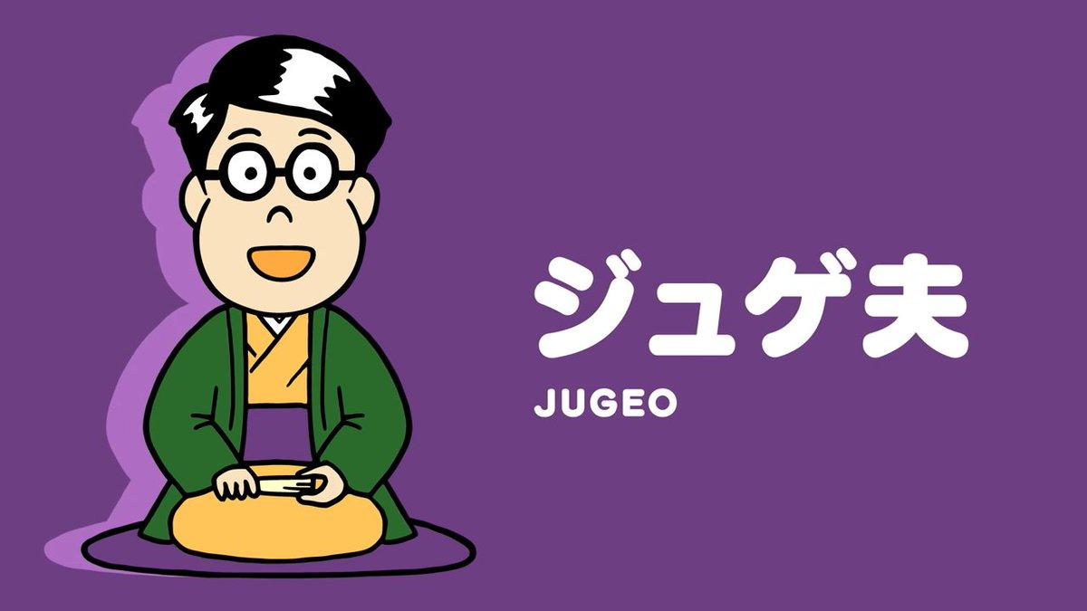 今日6月5日は「落語の日」!第34話にジュゲ夫役で出演して下さったゲスト声優・関智一さんのステキすぎる落語を聞きたい方は
