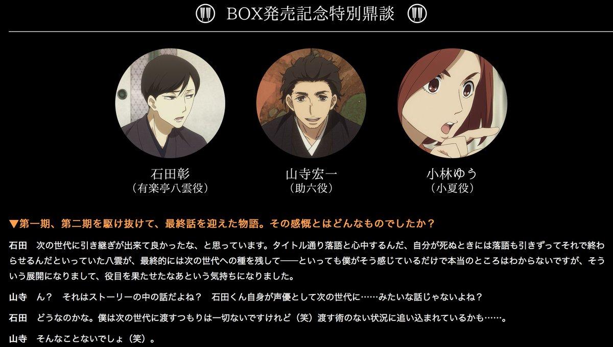 BOX発売記念!石田彰さん、山寺宏一さん、小林ゆうさんによる、特別鼎談をアップしました!!BD&DVD BOXは
