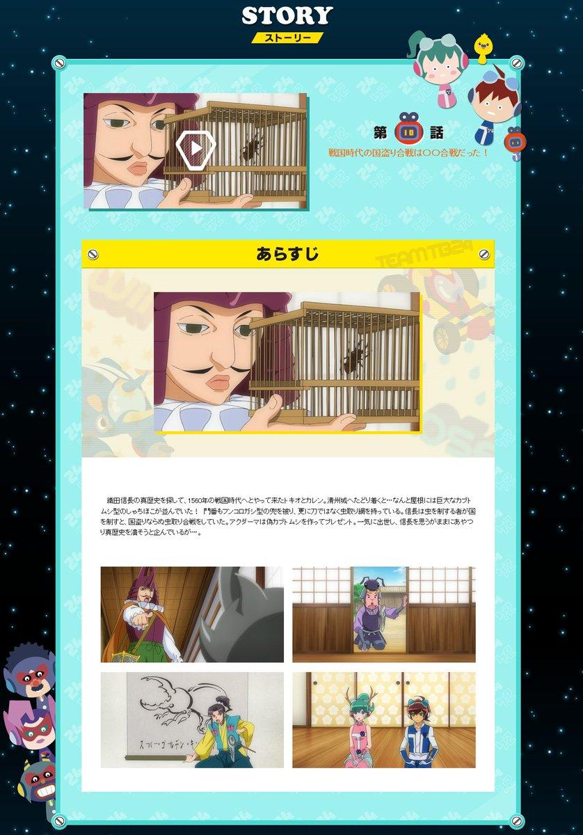 篠崎愛ちゃんがエンディングテーマを歌うアニメ「タイムボカン24」読売テレビにて毎週月曜深夜放送中!6/5(月)25:59