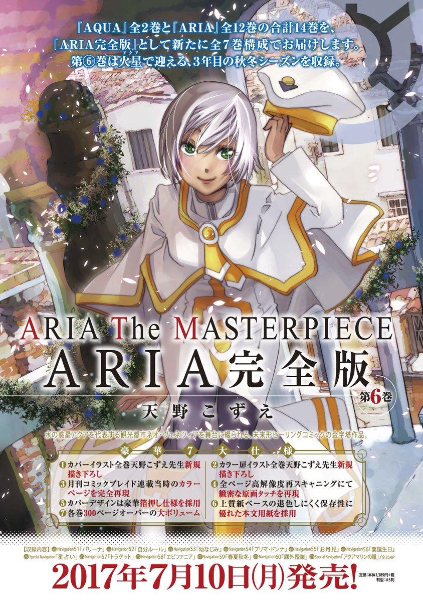本日更新の「あまんちゅ!」最新75話巻末広告にて7月10日(月)発売のARIA完全版⑥巻書影を解禁しました。素敵んぐな描
