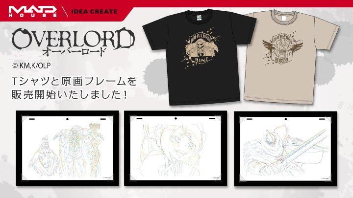 「オーバーロード」から、「Tシャツ」2種と、「原画フレーム」3種を販売開始しました!#overlord_anime #マ