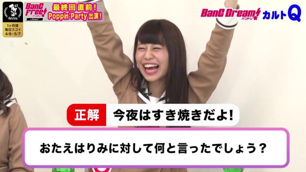 【ガルパ】BanG Dream! ガールズバンドパーティ!★1264【バンドリ】 YouTube動画>2本 ->画像>157枚