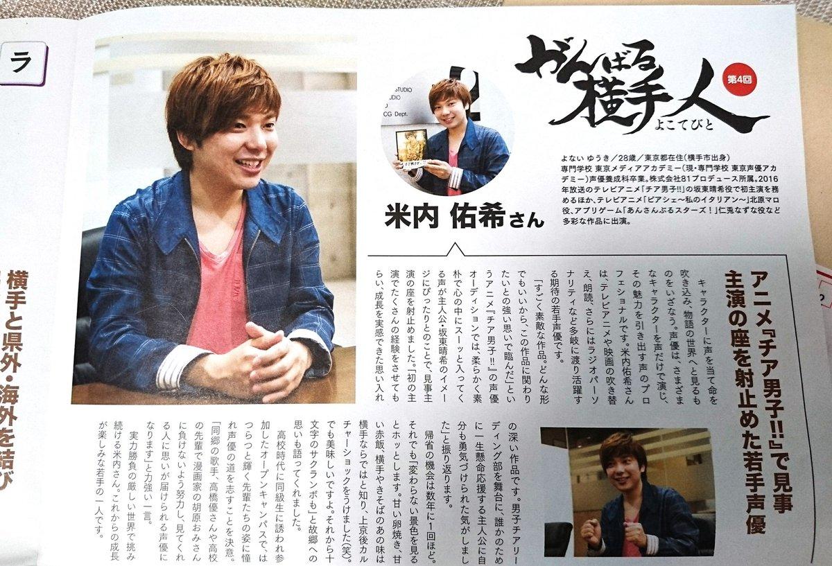 よこてfun通信の中の記事から。アニメ「チア男子」の声優さん、米内佑希さん横手出身だったんですね。原作が朝井リョウさんだ