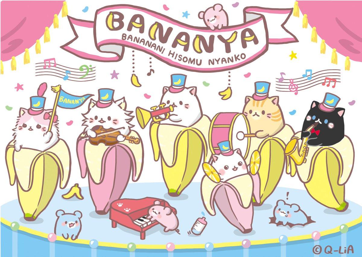6月6日は #楽器の日  にゃ!! ばなにゃ達が演奏会を開いているようです♪♪ #ばなにゃ #bananya